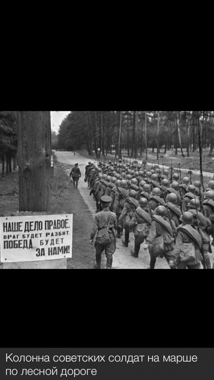 Истории войны screenshot-3