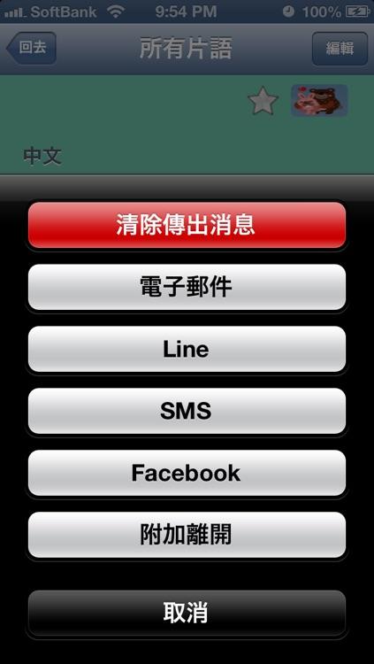 泰語 - Talking Chinese to Thai Phrase Book screenshot-3