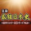 王国最強日本史 ~KSTUセンター対策シリーズ Vol.2~