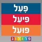 לוחות הפעלים בעברית | גרסת אייפד | פרולוג icon