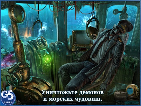 Скачать Бездна: Духи Эдема HD