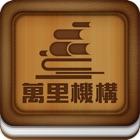 萬里書架 icon