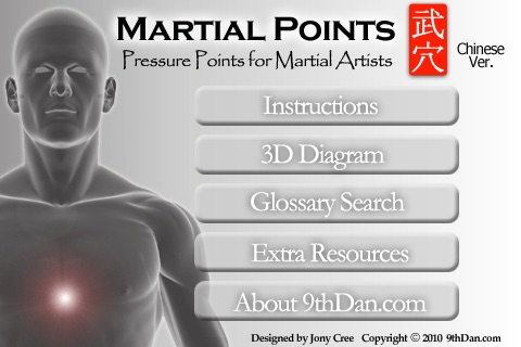 Martial Points 武穴 Pressure Points for Martial Artists – Chinese Ver. screenshot-3