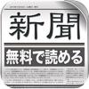 全紙無料!新聞 for iPhoneアイコン