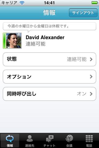 Microsoft Lync 2010 for iPhone ScreenShot3