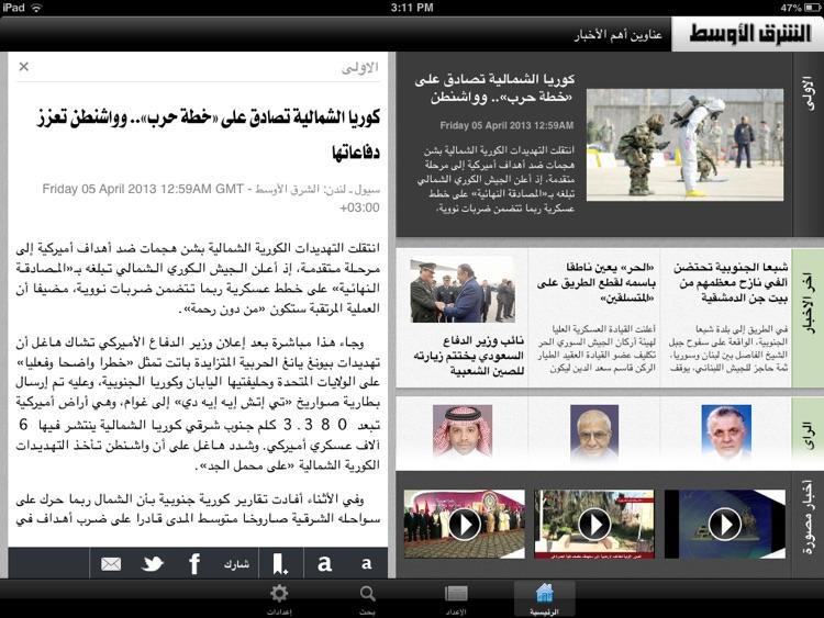 (for iPad) الشرق الأوسط