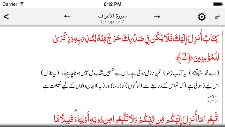 Quran Urdu screenshot-2