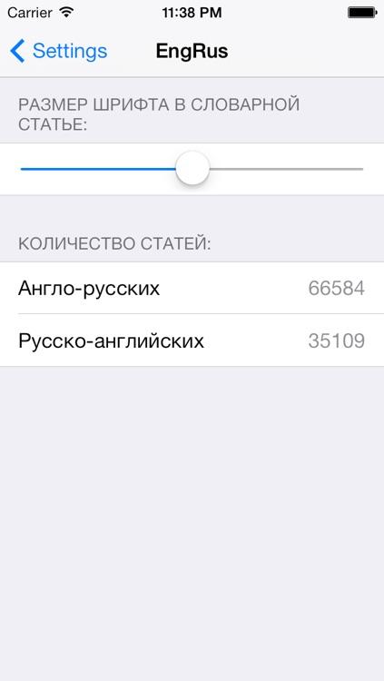 English-Russian/Russian-English Lite screenshot-4