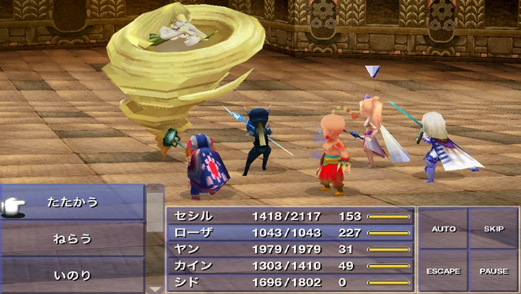 FINAL FANTASY IV  screenshot-2
