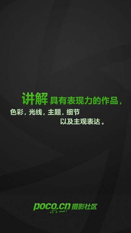 POCO摄影技巧 screenshot-3