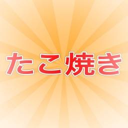 takoyaki: free!