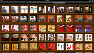 曆史禁書-揭秘文革真相[百本簡繁] screenshot two
