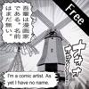 吾輩は漫画家F - iPhoneアプリ