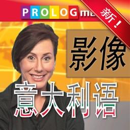 意大利语……人人都会说!(ITALIAN  for Chinese speakers) (56005vim)