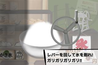 俺のスイーツ食ってみろ!(和) ScreenShot2