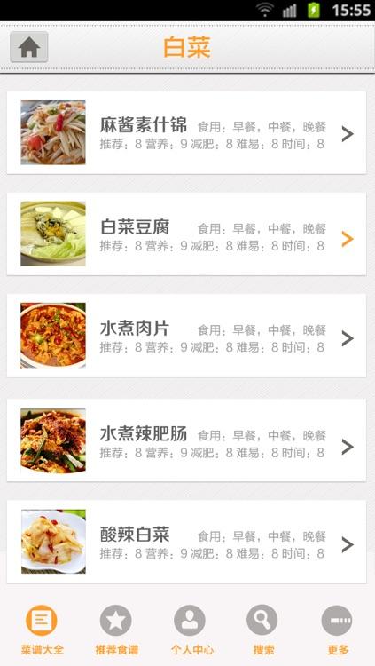 家常菜谱大全 screenshot-4