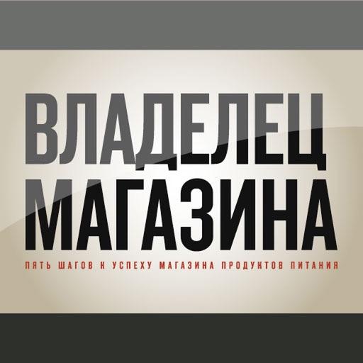 Журнал «Владелец магазина»