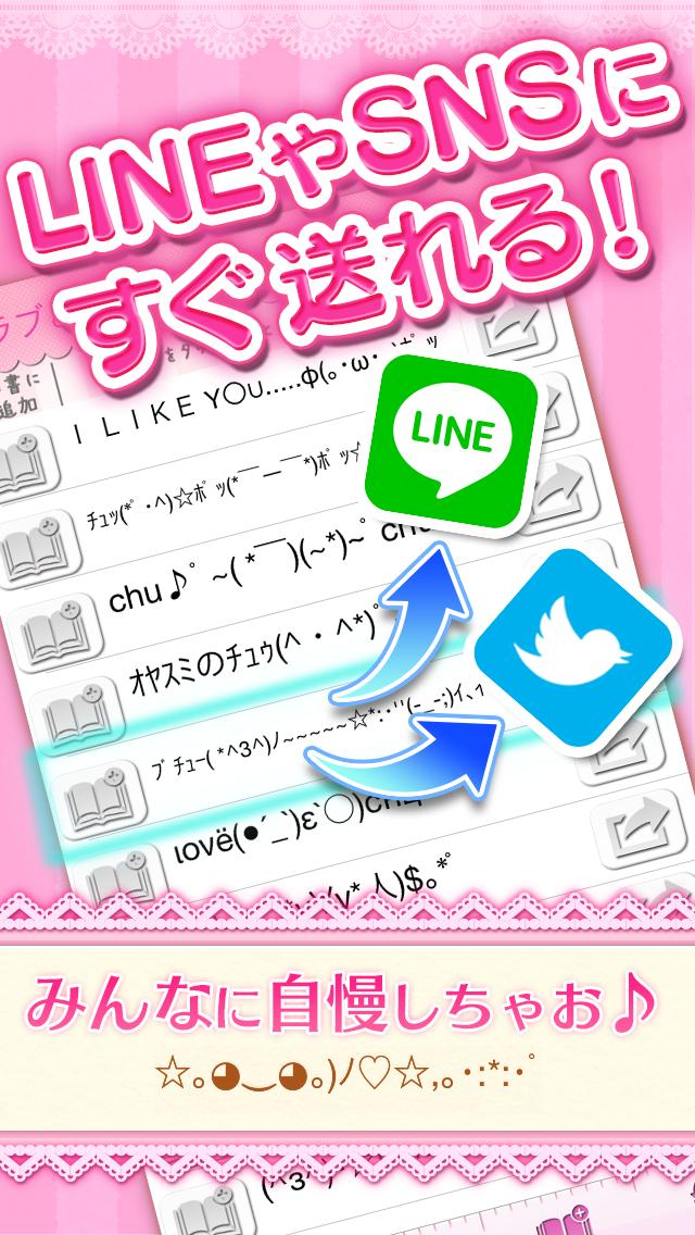 顔文字アプリ決定版-かわいい!顔文字 〜無料かおもじアプリ〜 ScreenShot3