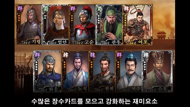 영웅 삼국지. screenshot-4