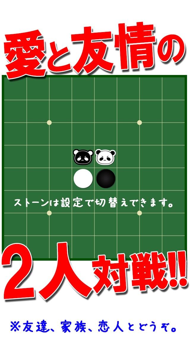 リバーシ by だーぱんのスクリーンショット4