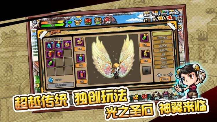 Q英雄 screenshot-2