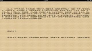 中華 養生 靓湯[6本簡繁] Скриншоты5