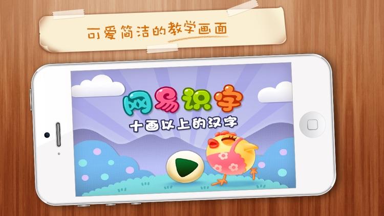 Netease Literacy-learn Chinese for iPhone-网易识字笔画iPhone版-十画以上的汉字-适合7至8岁的宝宝