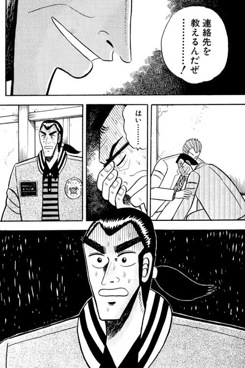 銀と金 -銀王登場-  screenshot-4