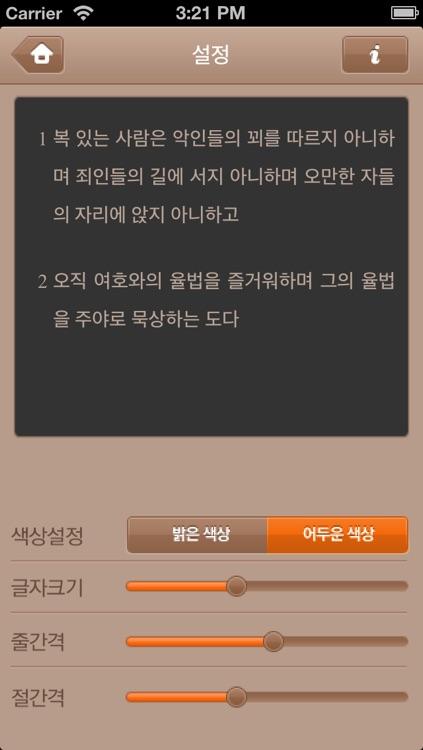 오디오성경(정독) - 개역개정 screenshot-4