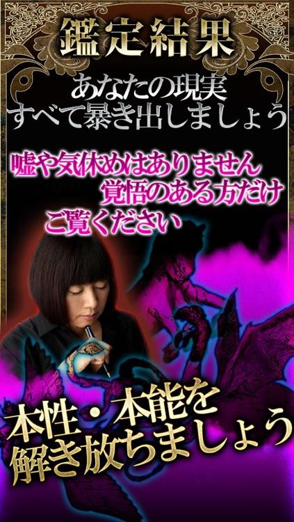 666%オカルト占い『隠秘魔術占』蓮見天翔【当たりすぎて恐怖】 screenshot-4
