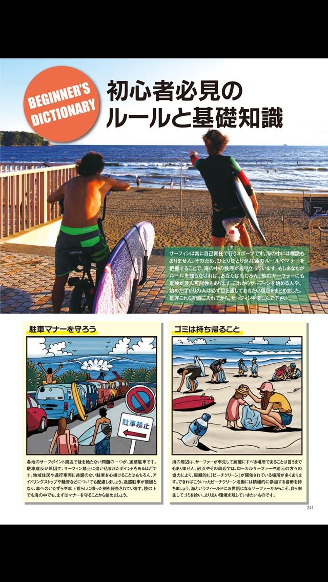 サーフィンMAP BCM2013のおすすめ画像5
