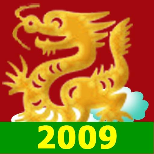 Chinese Zodiac 2009
