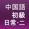 日常中国語講座(初級)第二集