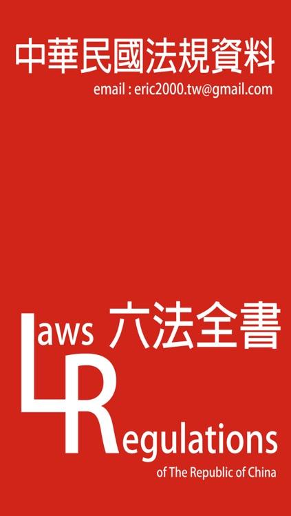 臺灣六法全書