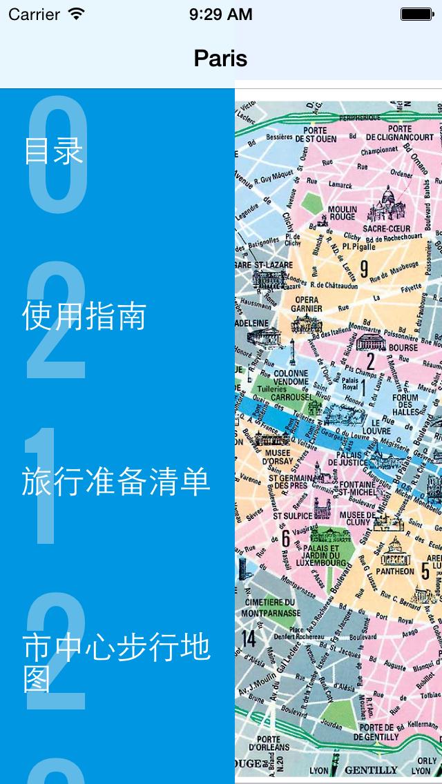 download 巴黎自由行地图 巴黎离线地图 巴黎地铁 巴黎火车 巴黎地图 巴黎旅游指南 Paris metro map offline 欧洲法国巴黎攻略 apps 0