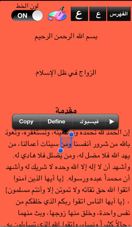 زواج في الاسلام screenshot-3
