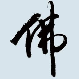 静听佛经-有声+文字,佛教经典
