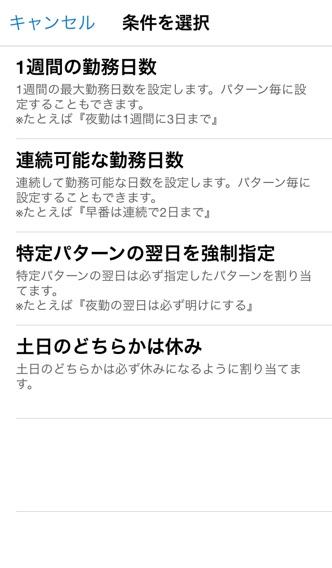 シフト表 - 勤務シフト表を自動で作成 screenshot1