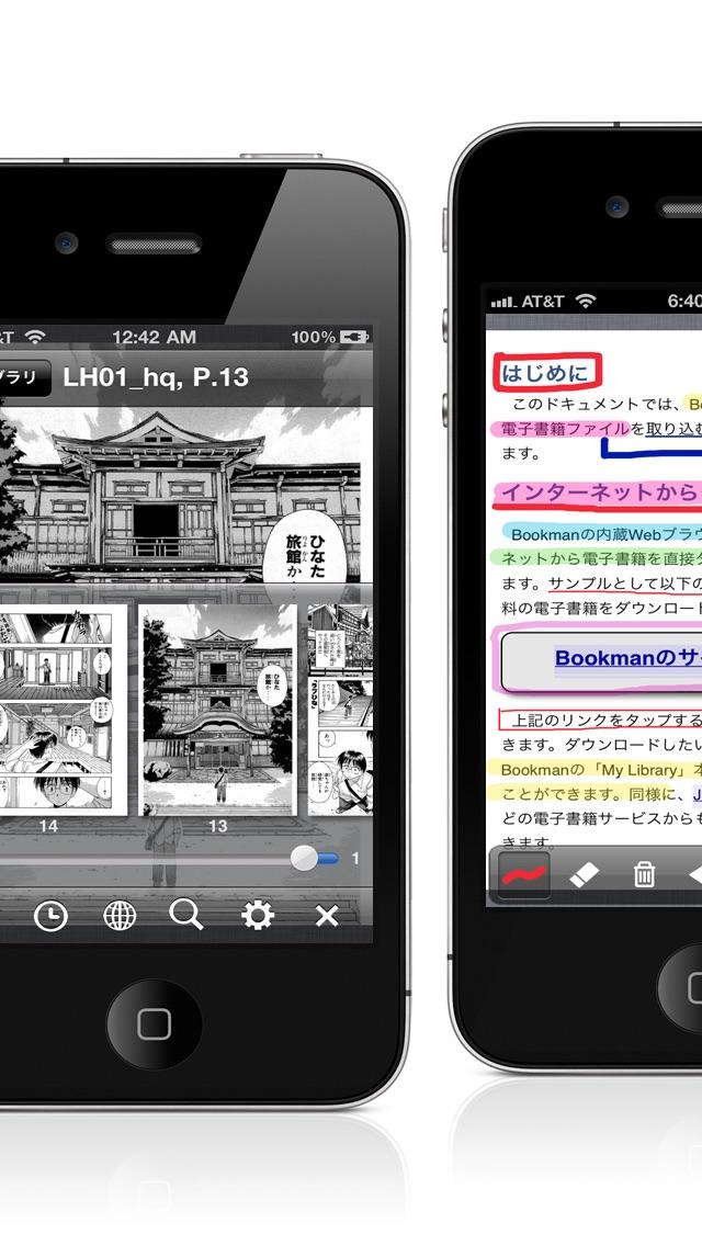 Bookman Pro (PDF/コミック... screenshot1