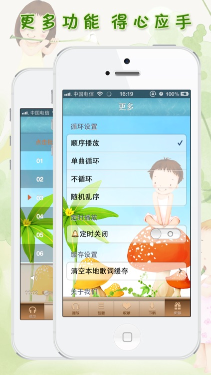儿歌大全 (精选2000多首经典儿童歌曲和童谣,还带歌词哦) screenshot-3