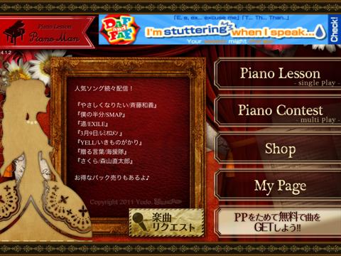 ピアノ レッスン PianoMan/無料ゲームアプリ!最新流行情報先どりのJpop 人気の高いアニメソング オススメ音楽をiPhone iPadで音ゲー感覚に演奏して楽しい時間を!簡単で面白い対戦も!のおすすめ画像5