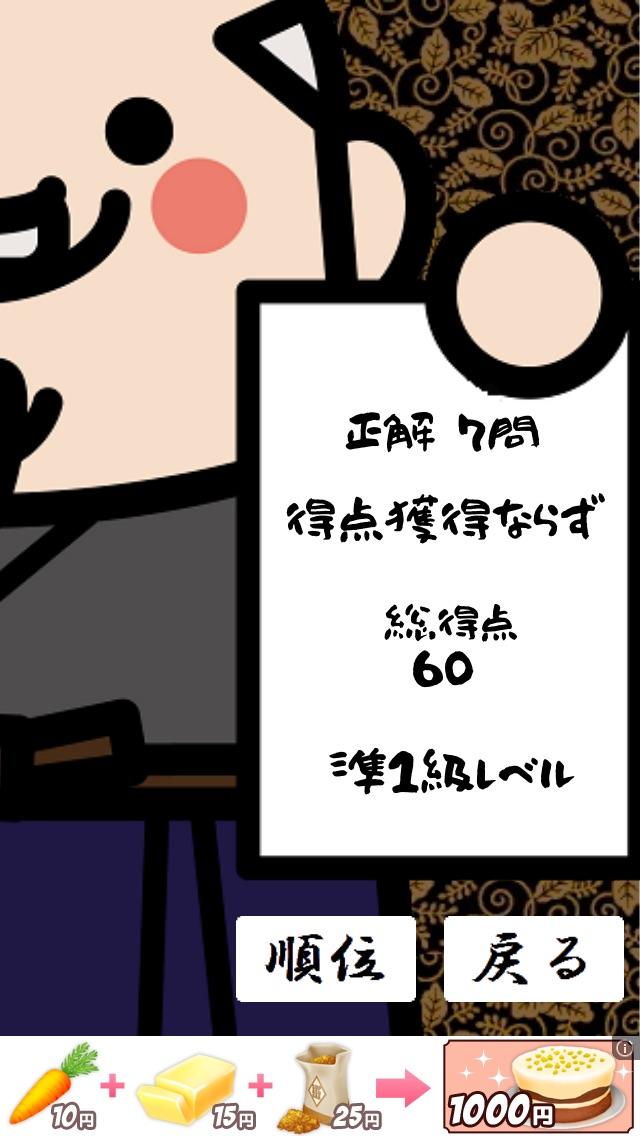 漢字検定くいず-松-のおすすめ画像3