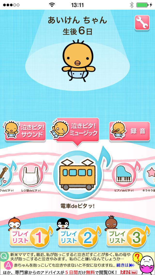 たまひよの泣きやませ【泣きピタ!】 ScreenShot2