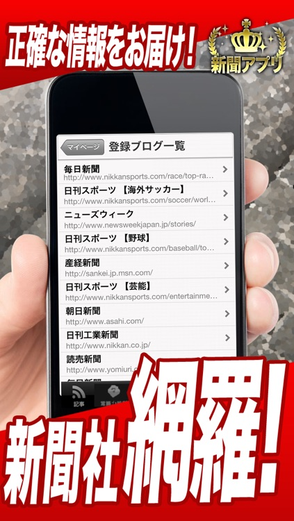 全紙無料!新聞 for iPhone screenshot-3