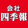 会社四季報2011年1集新春号
