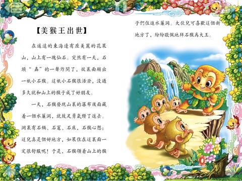 HappyReading-四大名著兒童版-西遊記のおすすめ画像4