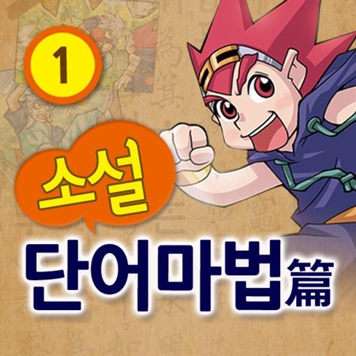 (오디오)마법천자문 소설 단어마법1