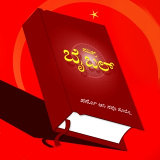 POC Bible (Malayalam) on the App Store