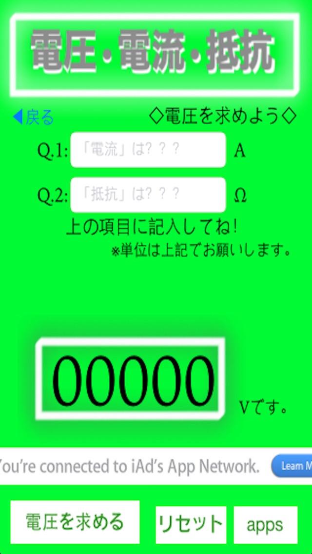 電圧電流抵抗のスクリーンショット2