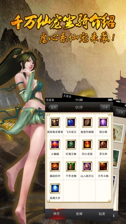 最强攻略for蜀门 screenshot-3